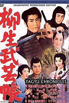 image of drama Yagyu Chronicles [JDRAMA]